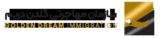 سازمان مهاجرتی گلدن دریم -ویزای کانادا-ویزا تحصیلی-ویزا توریستی -ویزا سرمایه گذاری